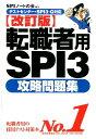 転職者用SPI3攻略問題集改訂版 [ SPIノートの会 ]