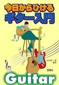 【バーゲン本】今日からひけるギター入門 [ 長谷部 二郎 ]