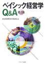 ベイシック経営学Q&A第3版 [ 立命館大学 ]