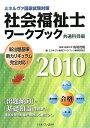 社会福祉士ワークブック(2010 共通科目編)