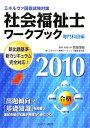 社会福祉士ワークブック(2010 専門科目編)