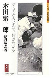 本田宗一郎の画像 p1_21