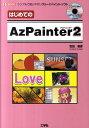 はじめてのAzPainter2 シンプルで使いやすいフリーのペイント・ソフト (I/O books) [ 吉田喜彦 ]