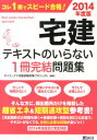 宅建テキストのいらない1冊完結問題集(2014年度版) [ ダイエックス出版 ]