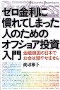ゼロ金利に慣れてしまった人のためのオフショア投資入門 (Kobunsha paperbacks business) [ 渡辺雅子(投資) ]