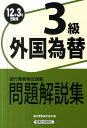 【送料無料】外国為替3級(2012年3月受験用)
