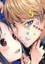 かぐや様は告らせたい 5 〜天才たちの恋愛頭脳戦〜 (ヤングジャンプコミックス) 赤坂 アカ