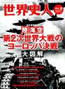 陸海空第2次世界大戦のヨーロッパ決戦大図解