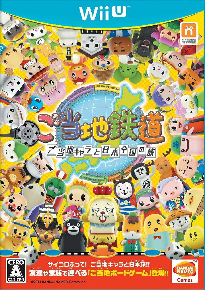 【予約】ご当地鉄道 〜ご当地キャラと日本全国の旅〜 Wii U版