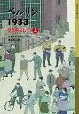 ベルリン1933 壁を背にして(上) (岩波少年文庫 ベルリン三部作) [ クラウス・コルドン ]