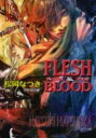 FLESH&BLOOD(18) (キャラ文庫) [ 松岡なつき ]