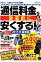 通信料金を徹底的に安くする!(2015年最新版) スマホ タブレット PCのムダな支払をすべてカットする! (洋泉社mook)
