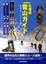 北海道雪山ガイド増補新版
