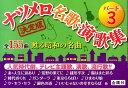 ナツメロ名歌・演歌集(パート3) [ 金園社 ]