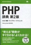 PHP辞典第2版 [ 西沢直木 ]