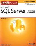 ひと目でわかるMicrosoft SQL Server 2008 [ 日本ユニテック ]