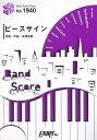 樂天商城 - ピースサイン (Band Score Piece)