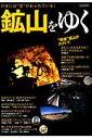 鉱山をゆく (イカロスMOOK)