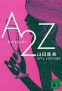 A2Z(エイ・トゥ・ズィ) [ 山田詠美 ]