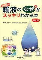 Dr.石松の輸液のなぜ?がスッキリわかる本第2版