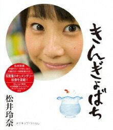 きんぎょばち【Blu-ray】 [ <strong>松井玲奈</strong> ]