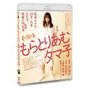 もらとりあむタマ子【Blu-ray】 [ 前田敦子 ]
