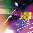 1936 〜your songs〜 (初回限定盤 CD+DVD) [ 山崎育三郎 ]