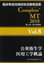 臨床検査技師国家試験解説集 Complete MT 2018 Vol.8 公衆衛生学/医用工学概論 日本医歯薬研修協会