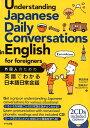 外国人のための英語でわかる日本語日常会話 栗田奈美