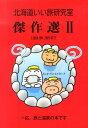 北海道いい旅研究室傑作選(2(2000.JUN-2001) 一応、旅と温泉の本です [ 舘浦あざらし ]