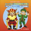 2010年ビクター発表会 5::ミュージカル「王様の耳はロバの耳」「みつばちマーヤ」「泣いた赤鬼」