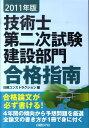 技術士第二次試験建設部門合格指南(2011年版) [ 堀与志男 ]
