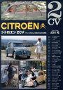 シトロエン2CV フランスが生んだ大衆のための実用車 武田隆