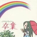 YouTubeアニメ『にょろーん☆ちゅるやさん』イメージソング その3::このスモチからの卒業 [ 松岡由貴 ]