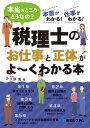 税理士の「お仕事」と「正体」がよ〜くわかる本 [ 大野晃 ]