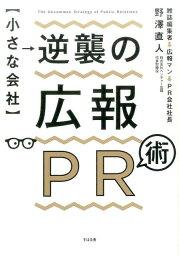 【小さな会社】 逆襲の広報PR術 [ 野澤直人 ]