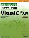 文法からはじめるプログラミング言語Microsoft Visual C#入門 (マイクロソフト公式解説書) [ 高江賢 ]