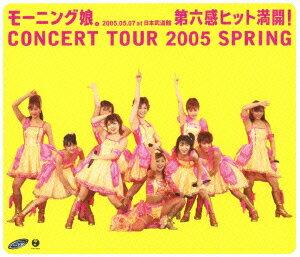 モーニング娘。コンサートツアー2005春 〜第六感 ヒット満開!〜【Blu-ray】 [ モーニング娘。 ]
