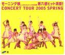 モーニング娘。コンサートツアー2005春 〜第六感 ヒット満開 〜【Blu-ray】 モーニング娘。