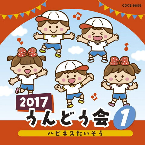 2017 うんどう会 1 ハピネスたいそう [ (教材) ]