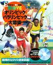 オリンピック パラリンピック大図鑑 (講談社の動く図鑑MOVE) 講談社