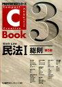 C-Book民法(1)第5版 総則 (Providenceシリーズ) 東京リーガルマインド