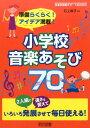 小学校音楽あそび70 準備らくらく! アイデア満載! (音楽...