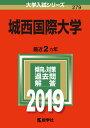 城西国際大学(2019) (大学入試シリーズ)