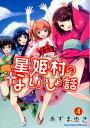 星姫村のないしょ話(4) (ヤングチャンピオン烈コミックス) [ あずまゆき ]
