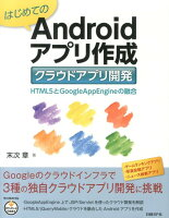 はじめてのAndroidアプリ作成クラウドアプリ開発