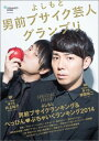 よしもと男前ブサイク芸人グランプリ (ワニムックシリーズ)