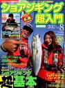 ショアジギング超入門(Vol.8 2017) 初めてでも、すぐにできて、いろんな魚が釣れるッ!!ショ