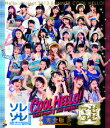 Hello!Project 2013 SUMMER COOL HELLO! ~ソレゾーレ/マゼコーゼ!~【Blu-ray】 [ Hello! Project ]