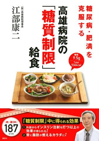 糖尿病・肥満を克服する高雄病院の「糖質制限」給食 [ 江部康二 ]
